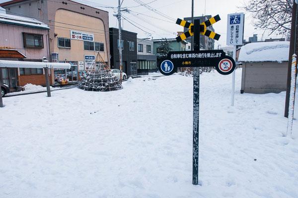 小樽には旧国鉄『手宮線』の跡