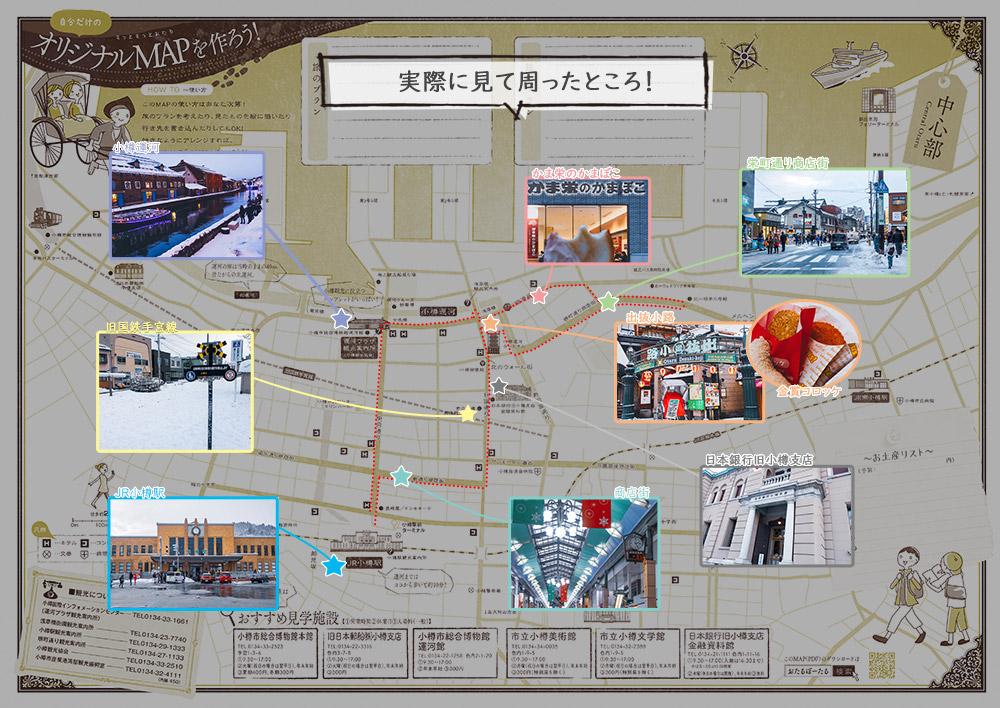 小樽観光した場所マップ