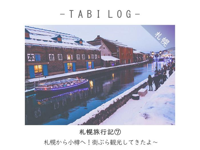 札幌旅行記⑦ 札幌から小樽へ!街ぶら観光してきたよ~