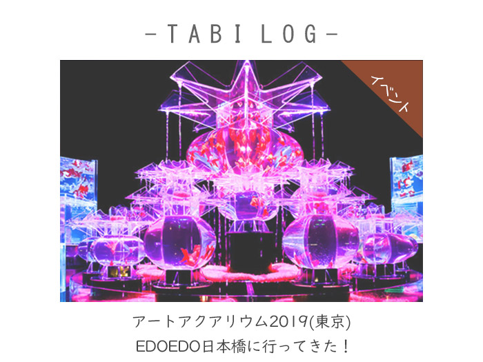 アートアクアリウム2019(東京)EDOEDO日本橋に行ってきた!