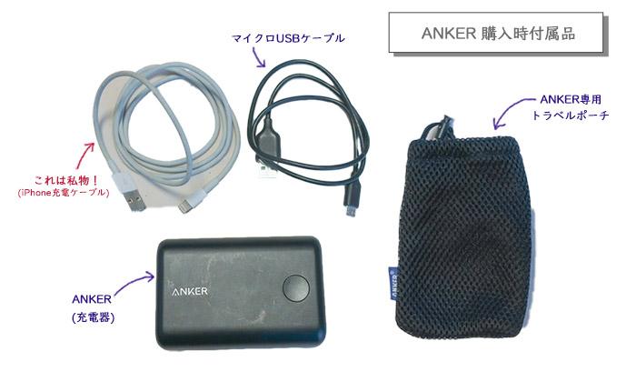 ANKER充電器付属品