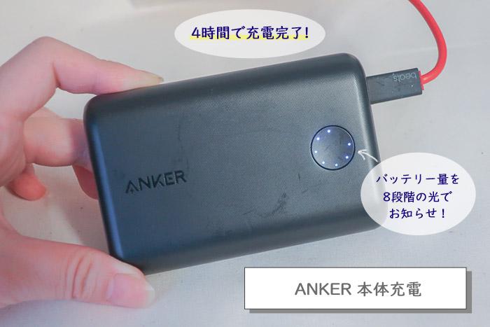 anker充電時間