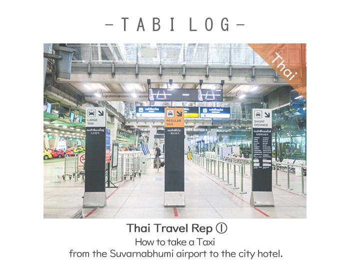 Thai Travel Rep① How to take a Taxi from the Suvarnabhumi airport to the city hotel.