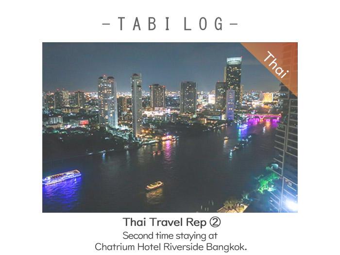 Thai Travel Rep② Second time staying at Chatrium Hotel Riverside Bangkok.