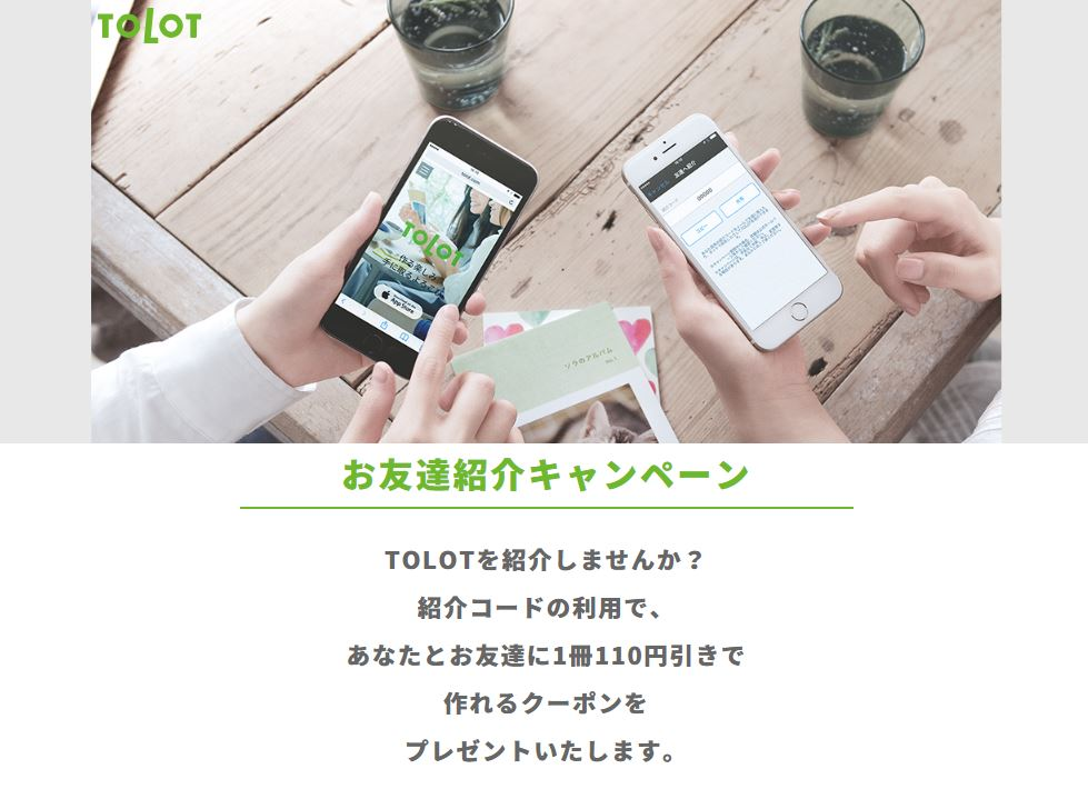 TOLOT紹介キャンペーン割引