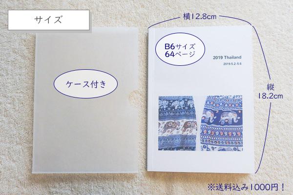 B6サイズ64ページ1000円TOLOT