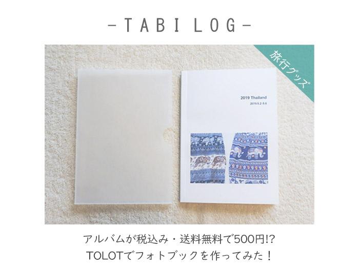 アルバムが税込み・送料無料で500円!? TOLOTでフォトブックを作ってみた!