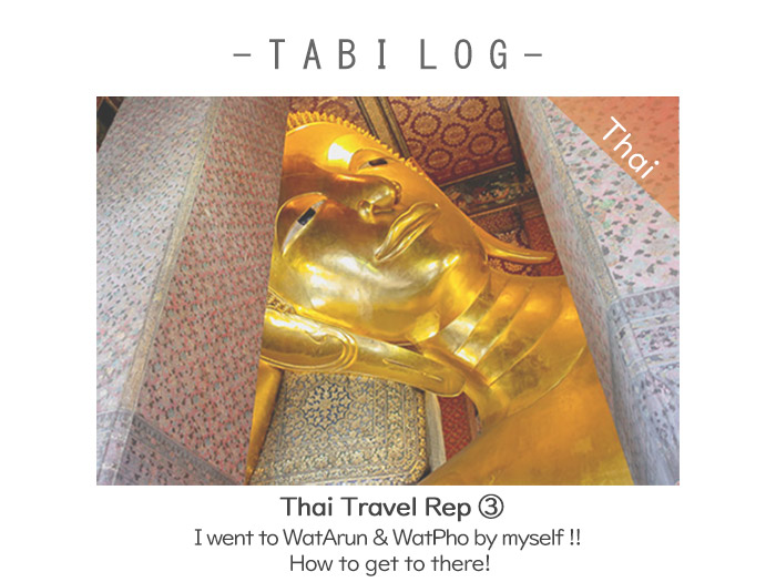 Thai Travel Rep③ I went to WatArun & WatPho by myself !! How to get to there!