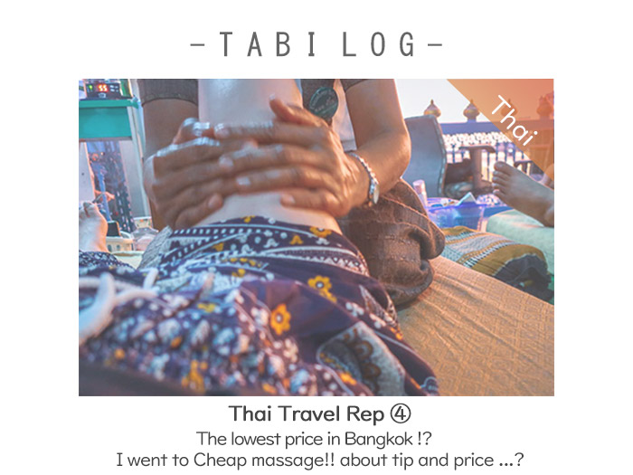Thai Travel Rep④The lowest price in Bangkok !? I went to Cheap massage!! about tip and price ...?