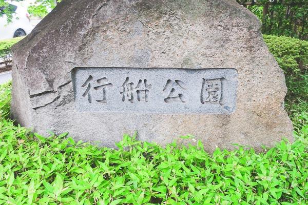 江戸川区金魚まつり会場行船公園入り口