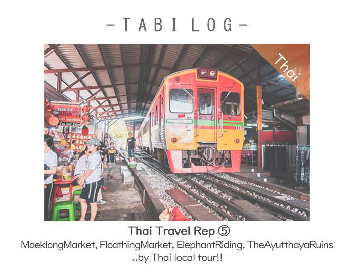 Thai Travel Rep⑤ MaeklongMarket, FloathingMarket, ElephantRiding, TheAyutthayaRuins..by Thai local tour!!