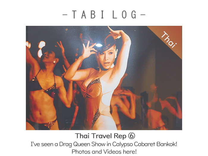 Thai Travel Rep⑦ I've seen a Drag Queen Show in Calypso Cabaret Bankok! Photos and Videos here!