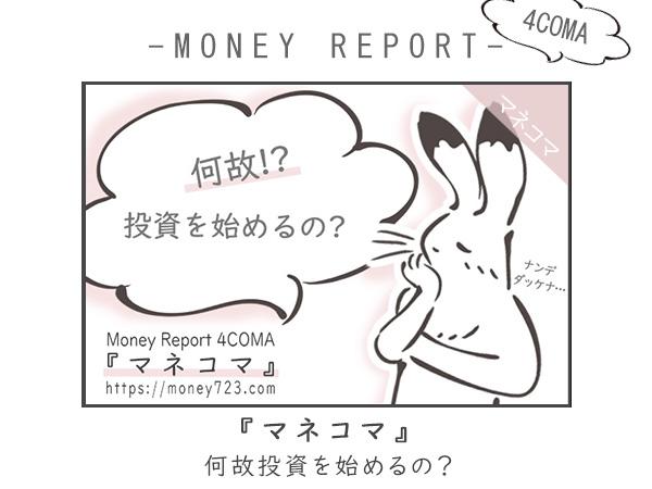 マネコマ2:何故投資を始めるの?