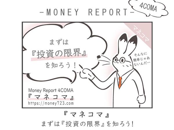 マネコマ3:まずは『投資の限界』を知ろう!