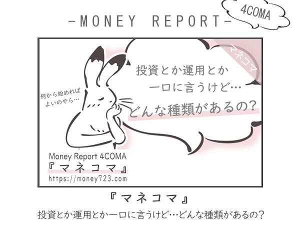 マネコマ4: 投資とか運用とか一口に言うけど…どんな種類があるの?