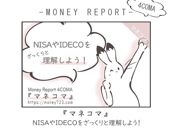 マネコマ6:NISAやIDECOをざっくりと理解しよう