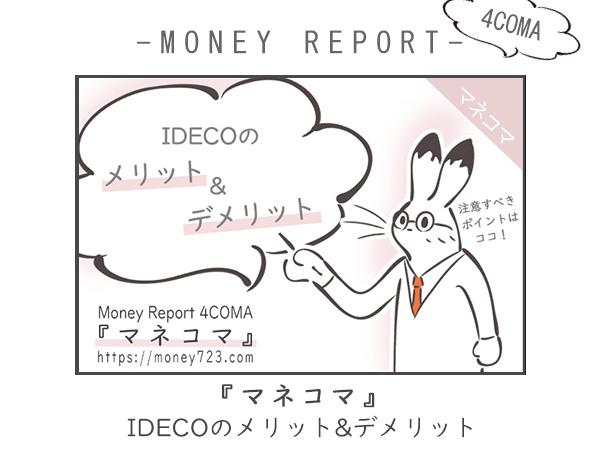 マネコマ7:IDECOのメリット&デメリット