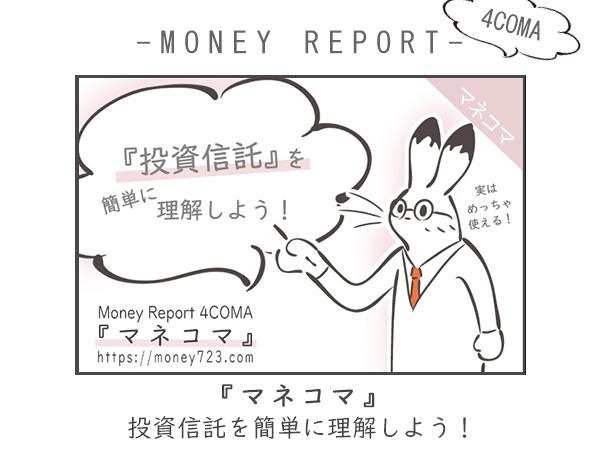 マネコマ8:投資信託を簡単に理解しよう