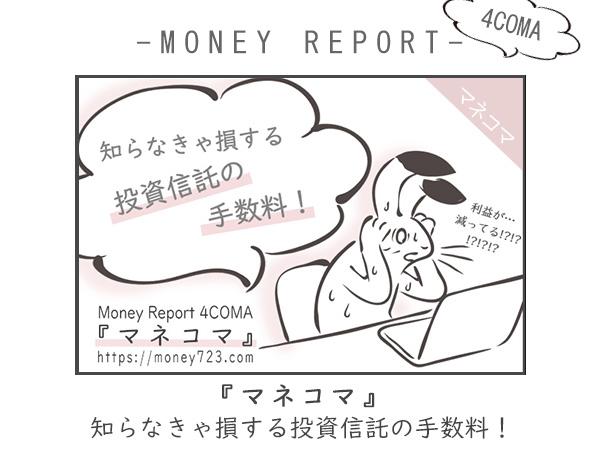 マネコマ9:知らなきゃ損する投資信託の手数料