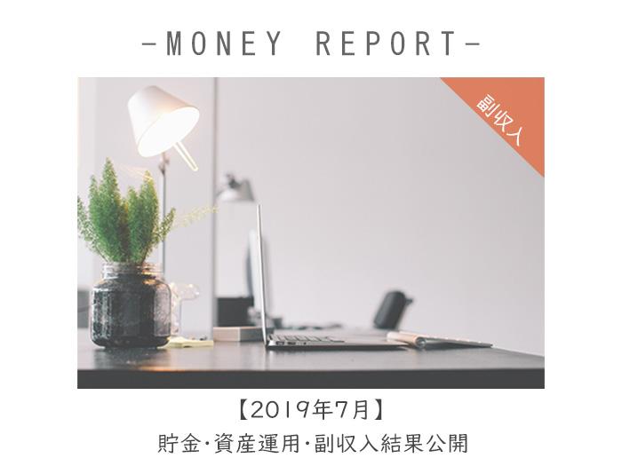 【2019年7月】都内30代夫婦貯金&資産運用・副収入結果公開