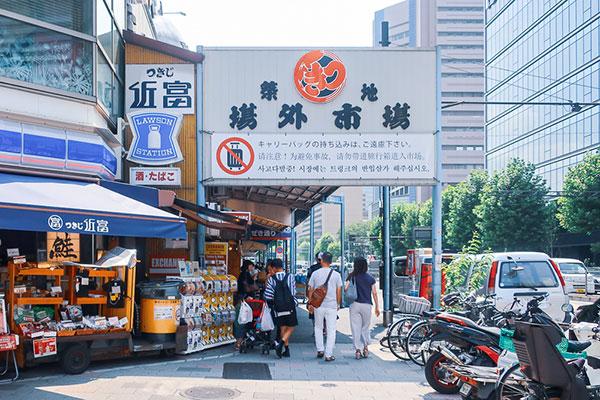 築地場外市場入り口