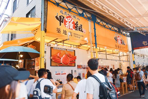 tsukijiseafoodshop