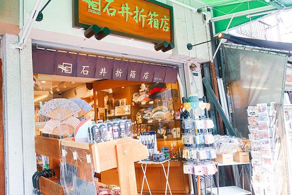 愛らしい和雑貨屋さん!石井折箱店!