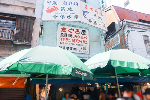 tsukijifreshseafoodeatshop