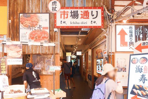 築地市場通り海鮮丼寿司