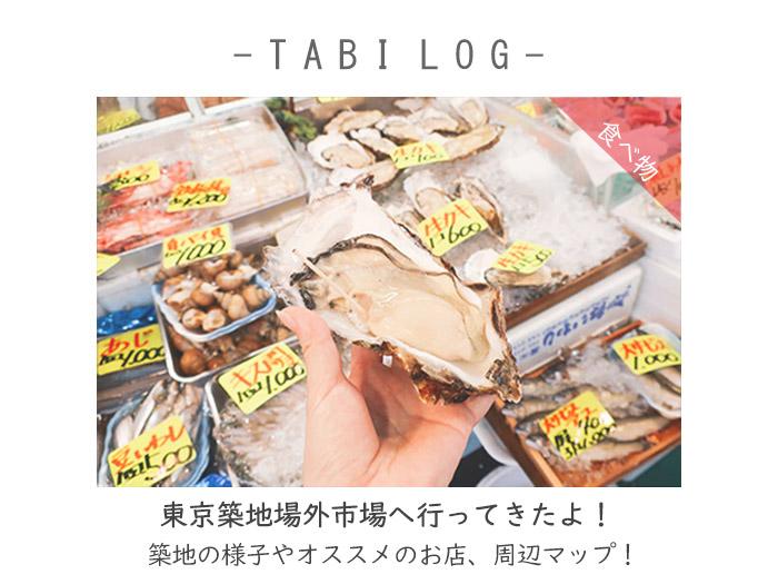 東京築地場外市場へ行ってきたよ!築地の様子やオススメのお店、周辺マップ!
