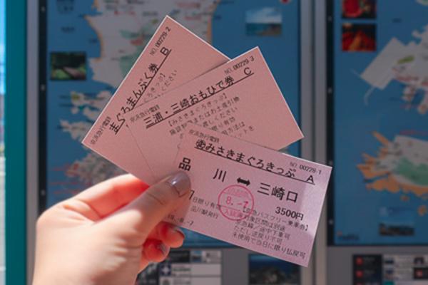 『みさきまぐろきっぷ』とは電車(バス)・食べ物・お土産(遊び)が付いたお得チケット