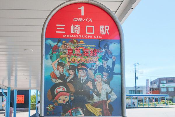 三崎口に着いたらバスで三崎港へ!