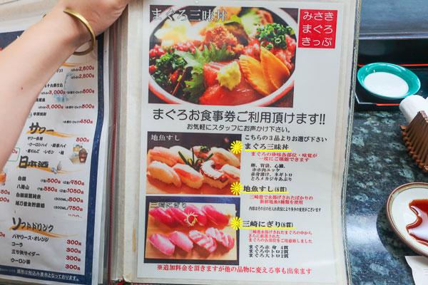 みさきまぐろきっぷ海音メニュー海鮮丼寿司