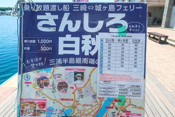 城ヶ島へは『おもいできっぷC』を使って『三崎・城ヶ島渡り船(さんしろ)』に乗れる!