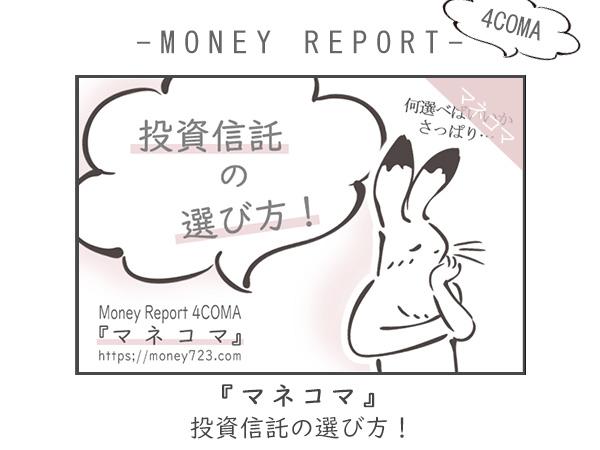 マネコマ10:投資信託の選び方