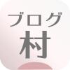 ブログ村icon