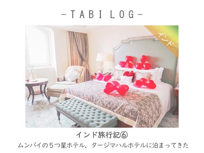 インド旅行記⑥ムンバイの5つ星ホテル、タージマハルホテルに泊まってきた