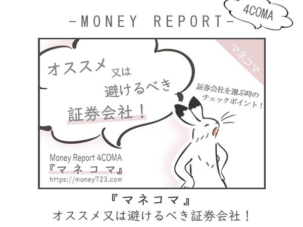 マネコマ12:オススメ又は避けるべき証券会社