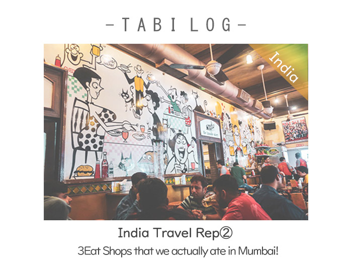 India Travel Rep② 3Eat Shops that we actually ate in Mumbai!