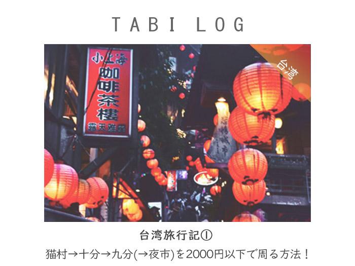 台湾旅行記① 猫村(猴硐)→十分→九分(→夜市)の行き方