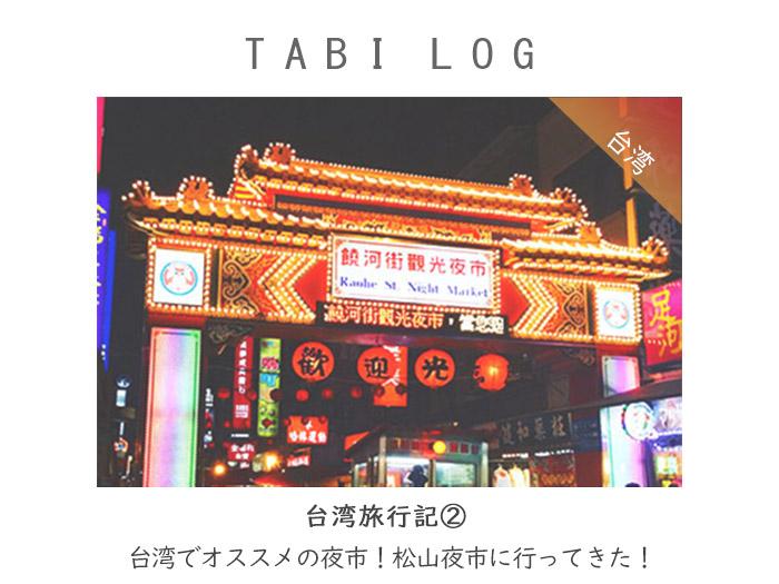 台湾旅行記② 台湾でオススメの夜市!松山夜市に行ってきた!