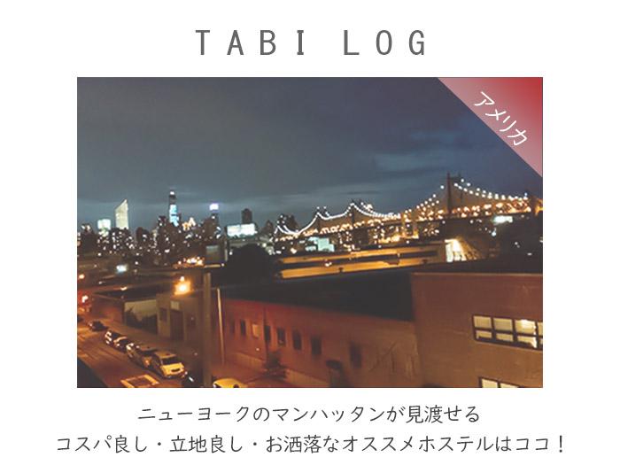 ニューヨークのマンハッタンが見渡せるコスパ良し・立地良し・お洒落なオススメホステルはココ!
