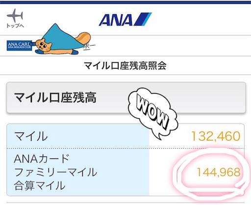 ANAマイル14万マイル