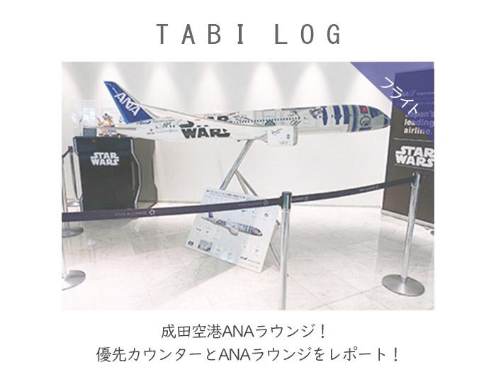 成田空港ANAラウンジ!優先カウンターとANAラウンジをレポート!