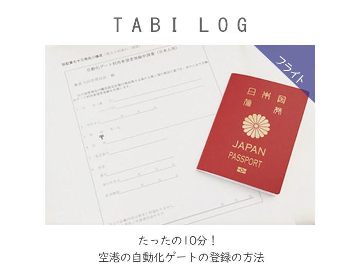 たったの10分!空港の自動化ゲートの登録の方法