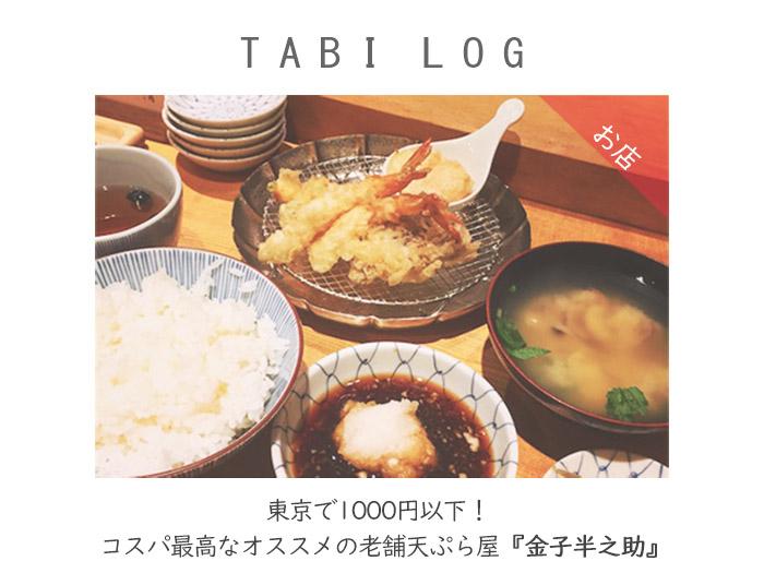 東京で1000円以下!コスパ最高なオススメの老舗天ぷら屋『金子半之助』