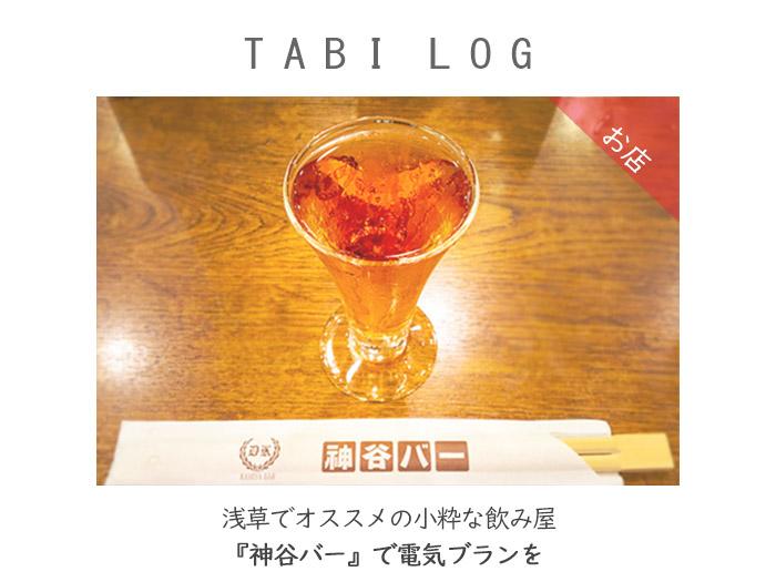 浅草でオススメの小粋な飲み屋『神谷バー』で電気ブランを