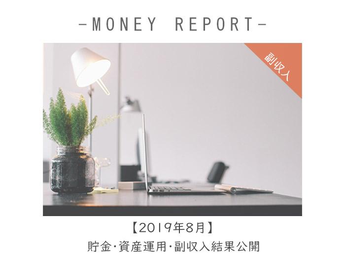 【2019年8月】都内30代夫婦貯金&資産運用・副収入結果公開