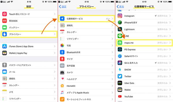 iphone位置情報設定方法