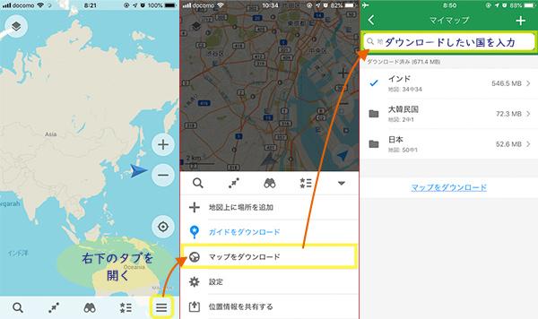 maps.me使い方③ 使いたい国(場所)のマップをダウンロード